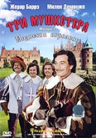 Три мушкетера. Фильм 1: Подвески королевы (DVD) / Les Trois mousquetaires: Les ferrets de la reine / The Fighting Musketeers