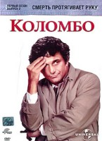 DVD �������: ������ ����������� ����. ����� 1. ������ 2 / Columbo: Death Lends a Hand