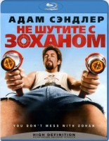 Blu-Ray Не шутите с Зоханом (Blu-Ray) / You Don't Mess with the Zohan