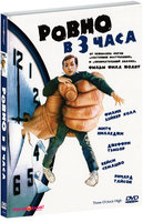 Ровно в три часа (DVD) / Three O'Clock High