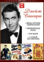 Аллея звезд 4 в 1. Джеймс Стюарт (DVD) / Wife vs. Secretary / Vivacious Lady / Rose-Marie / You Can't Take It with You
