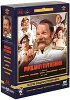 Народный артист. Пуговкин Михаил. Том 1 (5 DVD)