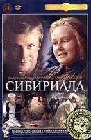 Сибириада. Фильм 1