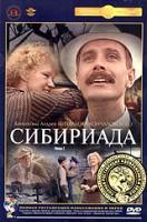 Сибириада. Фильм 2