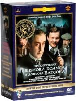 Приключения Шерлока Холмса и доктора Ватсона: Коллекция фильмов (6 DVD) / Приключения Шерлока Холмса и доктора Ватсона