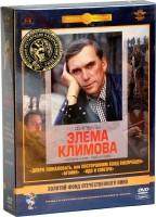 Фильмы Климова Э.Г. (3 DVD)