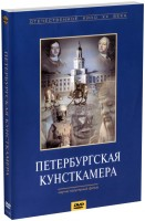 DVD ������������� ����������� / The Kunstkamera of St. Petersburg