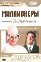 Миллионеры (DVD) / The Millionairess
