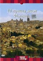 Travel & Living: 10 лучших мест Испании