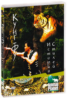 Animal Planet: Кунг-Фу. История стилей (DVD) / Kung-Fu: The Animals Within