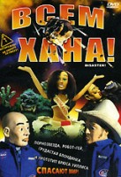 Всем хана! (DVD) / Disaster!