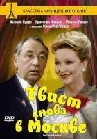 ����� ����� � ������ (DVD) / Twist again a Moscou