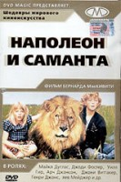 Наполеон и Саманта (DVD) / Napoleon and Samantha