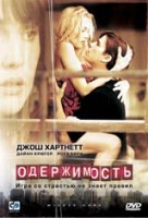 Одержимость (DVD) / Wicker Park / Obsessed