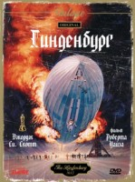 DVD ���������� / The Hindenburg
