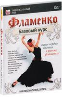 Фламенко. Базовый курс