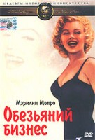 DVD Обезьяний бизнес / Мартышкин труд / Monkey Business / Be Your Age / Darling I Am Growing Younger