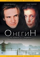 Онегин (DVD) / Onegin