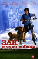 DVD Зак и чудо-собаки / Miracle Dogs Too