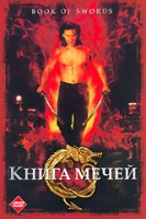 Книга мечей (DVD) / The Book of Swords