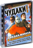 DVD Чудаки / Freak Out