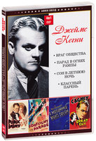 Аллея звезд 4 в 1. Джеймс Кегни (DVD) / The Public Enemy / Footlight Parade / A Midsummer Night's Dream / Great Guy