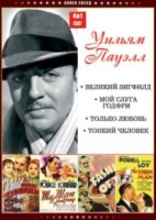 Аллея звезд 4 в 1. Уильям Пауэлл (DVD) / The Great Ziegfeld / My Man Godfrey / Fashions of 1934 / The Thin Man