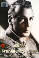 DVD Жизнь Бенгальского улана / The Lives of a Bengal Lancer