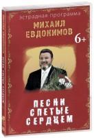 Михаил Евдокимов. Песни спетые сердцем