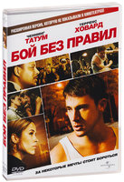 Бой без правил (DVD) / Fighting