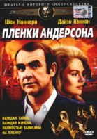 Пленки Андерсона (DVD) / The Anderson Tapes
