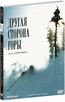 DVD Другая сторона горы / The Other Side of the Mountain