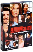 �������� �������: ����� 1 (2 DVD) / Grey's Anatomy