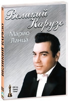 Великий Карузо (DVD) / The Great Caruso