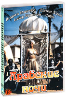 �������� ���� (DVD) / Arabian Nights