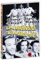����������� ������� 40-� (DVD) / Broadway Melody of 1940