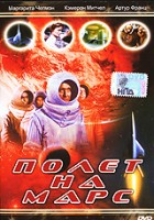 DVD ����� �� ���� / Flight to Mars