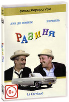 Разиня (DVD) / Le Corniaud / The Sucker