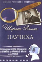 DVD Шерлок Холмс: Паучиха / Sherlock Holmes and the Scarlet Claw / The Scarlet Claw
