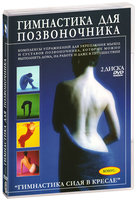 Гимнастика для позвоночника (2 DVD)