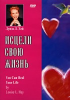 ����� �. ���. ������ ���� ����� (DVD) / You Can Heal Your Life