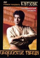 Учимся танцевать. Индийские танцы. Катхак. Часть вторая (2 DVD)