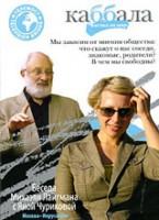 Каббала - взгляд на мир. Беседа Михаэля Лайтмана с Яной Чуриковой