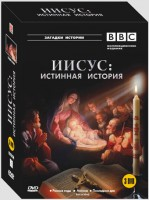 DVD BBC: �����: �������� �������. ���������� ������� (3 DVD) / Son of God / Son of God / Son of God