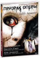 Призрак оперы (реж. Дарио Ардженто)