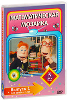 DVD �������������� �������. ������ 1 / Puzzle Maths