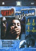 Читай по губам (DVD) / Sur mes levres / Read My Lips