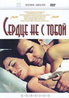 Сердце не с тобой (DVD) / Il Cuore altrove / The Heart Is Elsewhere