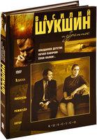 Василий Шукшин: Избранное (3 DVD)