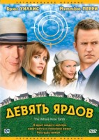 Девять ярдов (DVD) / The Whole Nine Yards